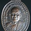 เหรียญหลวงปู่หยุย พุทธสโร วัดโพธิทธาราม จ.ชัยภูมิ