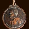 เหรียญมหาลาภปลอดภัย หลวงพ่อพรหมมา วัดพูลเกษม จ.ร้อยเอ็ด รุ่นสร้างศาลาการเปรียญ ปี2537 มีจาร