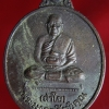 เหรียญ พระมงคลสิทธิคุณ ( หลวงพ่อลำใย ) รุ่นเมตตา จ.กาญจนบุรี