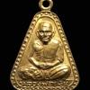 เหรียญจอบใหญ่ หลวงพ่อเงิน วัดบางคลาน จ.พิจิตร ปี2515