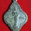 เหรียญพระประจำวันจันทร์ หลังพระปฐมเจดีย์ จ.นครปฐม ปี2500