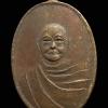 เหรียญรุ่นแรก หลวงพ่อเหลือ วัดสาวชะโงก จ.ฉะเชิงเทรา ปี 2477