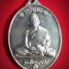 เหรียญหลวงปู่โส กัสสโป รุ่น เจริญพร วัดป่าคำแคนเหนือ จ.ขอนแก่น