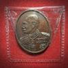 เหรียญ ร.5 ทุนพระจุลจอมเกล้า