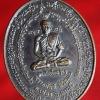 เหรียญพิชิตภัย(เจี๊ยบ)รุ่นพระอนันต์ สิริธมฺโม หลังหนุมานเชิญธง อ.เมืองจ.ลพบุรี