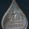 เหรียญหลวงพ่อเกศจำปาศรี วัดนิมมานรดี กรุงเทพฯ
