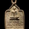 เหรียญหล่อแซยิดหลวงปู่รอด วัดบางน้ำวน จ.สมุทรสาคร ปี2477