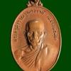 เหรียญศิษย์สร้างศาลาการเปรียญ หลวงพ่อมุ่ย วัดดอนไร่ สุพรรณบุรี