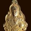 เหรียญสมเด็จพระบรมโอรสาธิราชฯ เสด็จถวายผ้าพระกฐิน วัดศีลขันธ์ฯ จ.อ่างทอง ปี2520