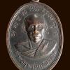 เหรียญพระครูพรหมสมาจาร หลังพระครูภาวนานิเทศก์ วัดเขาวัง จ.ราชบุรี ปี2513