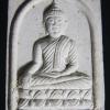 พระผง หลวงปู่ขาวกายสิทธิ์ วัดหัวสุม ปราจีนบุรี ปี2549 (2)