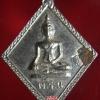 เหรียญสี่เหลี่ยมข้าวหลามตัด พ.ร.น. (ไพรีพินาศ) ท่านเจ้าคุณนรฯ. วัดเทพศิรินทร์ หลังยันต์ภควัม ปี2513 (3)