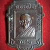 เหรียญ หลวงปู่โปร่ง วัดศรีเขตนันทาราม นนทบุรี