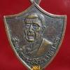 เหรียญสมเด็จพระสังฆราช(ปลด) -หลังพระครูโวทานธรรมาจารย์ ยกช่อฟ้าวัดดาวดึงษ์ฯ ธนบุรี