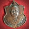 เหรียญ หลวงพ่อมุ่ย 84 ปี รร.วัดราชโอรส กทม. ปี2542