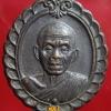 เหรียญหลวงพ่อคูณ รุ่นมูลนิธิส่งเสริมศูนย์ศิลปาชีพฯ ปี 2536 (2)