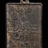 เหรียญรูปเหมือน เนื้อตะกั่ว หลวงปู่ศุข วัดปากคลองมะขามเฒ่า จ.ชัยนาท