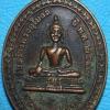 เหรียญ พระพุทธศรีสุมังคล์ เต่าเจ้าคุณปู่ฟ้าระงิม อ.มัญจาคีรี ขอนแก่น