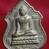 เหรียญหลวงพ่อองค์ดำ หลังหลวงพ่อสด วัดปากน้ำ ภาษีเจริญ กรุงเทพ ฯ ออกวัดบำเพ็ญพรต ต.หัวปลวก อ.เสาไห้ จ.สระบุรี ปี 2549