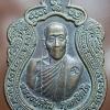 เหรียญหลวงปู่คำบุ หลังพระนารายณ์ทรงครุฑยึดนาค วัดกุดชมภู จ.อุบลราชธานี