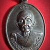 เหรียญ หลวงพ่อทอง วัดมูลเหล็ก จ.ปทุมธานี ปี2536