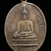 เหรียญพระปฏิมากร มงคลบพิตร ศรีอยุธยา ปี2461