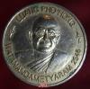 เหรียญLuang Por Hong - Wat Ananda Metyarama Singapore