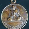 เหรียญหลวงพ่อใหญ่ ฐิตะเวโท ที่ระลึกฉลองงานสมโภชน์ เครื่องรางของขลัง วัดเขาตะกร้าทอง ลพบุรี ปี2520