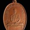 เหรียญรุ่นแรก พระอาจารย์ธรรมโชติแห่งวัดลุ่มคงคาราม จ.นนทบุรี ปี2516