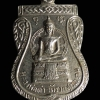 เหรียญหลวงพ่อดำ วัดรวกสุทธาราม บางกอกน้อย ธนบุรี กทม. ปี2514