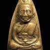 พระหลวงปู่ทวด หลังเตารีด วัดพะโค๊ะ จ.สงขลา ปี2506