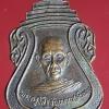 เหรียญหลวงปู่จันทา วัดป่าเก่าน้อย จ มหาสารคาม ปี2529