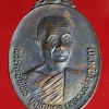 เหรียญพระครูนิพัทธบุญญากร หลวงพ่อบุญมาก วัดท่าเดื่อ จ.ลพบุรี ปี2522