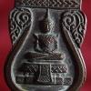 เหรียญพระแก้วมรกต (พระพุทธมหามณีรัตน์ปฏิมากร) เก่า