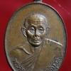 เหรียญพระครูพรหมจริยาธิมุตต์ วัดบางเป้ง ต.แสนสุข จ.ชลบุรี 2537