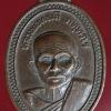 เหรียญหลวงพ่อทองดี วัดสี่เหลี่ยม บุรีรัมย์ ปี 37