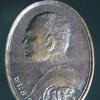 เหรียญพระอาจารย์ไพโรจน์ วัดโคกสะอาด รุ่นบารมี สระบุรี