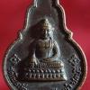 เหรียญวัดโพธิทัตตาราม อ.ศรีราชา จ.ชลบุรี ปี2518