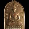 เหรียญพระพุทธรุ่นแรก พิมพ์จอบ หลวงพ่อเฮง วัดบ้านขอม จ.สมุทรสาคร ปี 2482