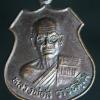 เหรียญรุ่นแรก หลวงพ่อสี วารธัมโม วัดอิสาณ บ้านขี้เหล็ก ต.โนน อ.รัตนบุรี จ.สุรินทร์