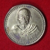 เหรียญหลวงปู่ขุ้ย ฐิตธัมโม ออกวัดสันเจริญสามัคคีธรรม เพชรบูรณ์