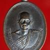 เหรียญพระอาจารย์บุญสิงห์ วัดกลางดาวคนอง กรุงเทพฯ
