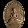 เหรียญรุ่นแรก หลวงพ่อเฮ้า วัดชัยมงคล อ.ศรีมหาโพธิ์ จ.ปราจีนบุรี ปี2507