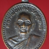 เหรียญหลวงพ่อแดง หลังหลวงพ่อเปลื้อง วัดทุ่งคอก สุพรรณบุรี