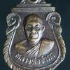 เหรียญหลวงพ่ออำภา วัดน้ำวน จ.ปทุมธานี ปี2531