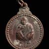 เหรียญหลวงพ่อคูณ รุ่น 10 ปี สภาการพยาบาล วัดบ้านไร่ จ.นครราชสีมา