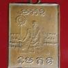 เหรียญสี่เหลี่ยมพัดยศ หลวงปู่ศุข วัดปากครองมะขามเฒา จ.ชัยนาท ปี2483