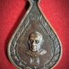 เหรียญสมเด็จพระมหาวีรวงศ์ พิมพ์ หลัง สมเด็จพระมหาวีรวงศ์ อ้วน วัดพระศรีมหาธาตุ ปี 2515 จ่าอากาศสร้าง