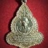เหรียญอาจารย์สุบินทร์ อดีตเจ้าอาวาส วัดบรรไดทอง จ.สุพรรณบุรี