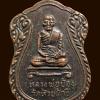 เหรียญหลวงพ่อบ้อง วัดห้วยผักชี ที่ระลึกงานผูกพัทธสีมา จ.นครปฐม ปี2539